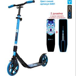 Самокат Y-SCOO RT 215 ONE&ONE колесо 215 мм blue 2 дизайна цвет в ассортименте