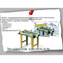 Футбол настольный (62х12х36 см) ER80102R